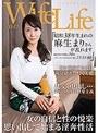WifeLife vol.045・昭和38年生まれの麻生まりさんが乱れます...