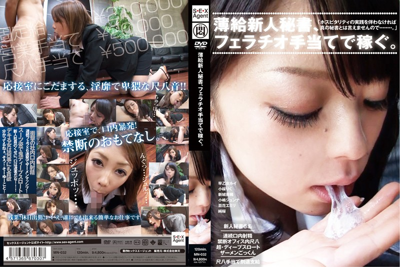 Kozakura Riku MN-032 Earn Rookie Underpaid Secretary, In The Allowance Fellatio.  Cum  Saotome Rui