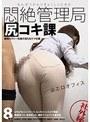 悶絶管理局尻コキ課 最強セクシー社員の淫らなケツ仕事
