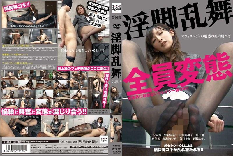 [SUNS-006] 淫脚乱舞 オフィスレディの魅惑の社内脚コキ SUNS006