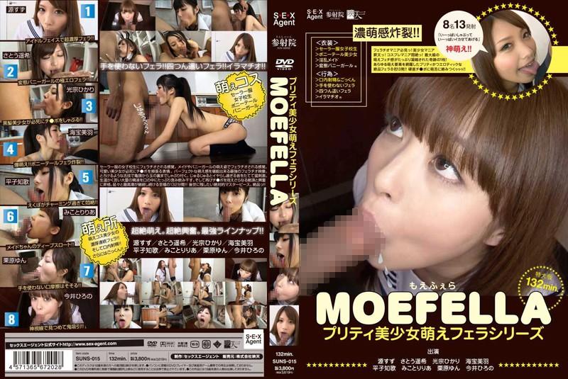 SUNS-015 MOEFELLA プリティ美少女萌えフェラシリーズ