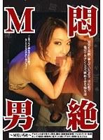 「悶絶M男」のパッケージ画像