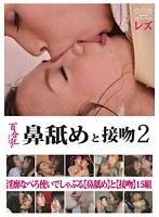 鼻舐めと接吻 2