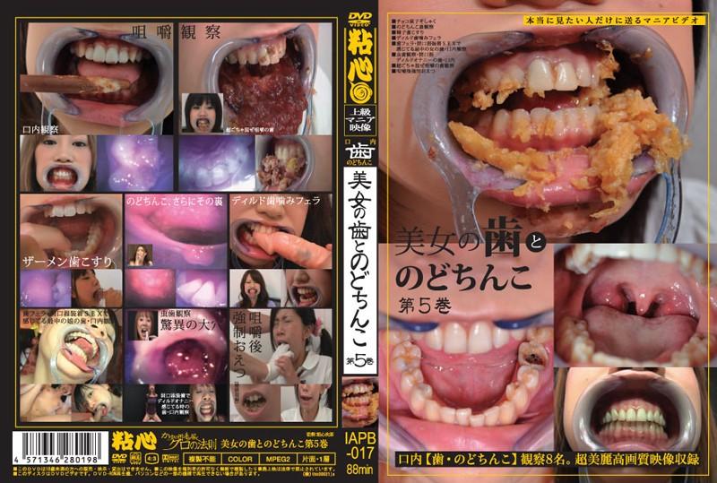 [IAPB-017] 美女の歯とのどちんこ 第5巻 アイリング 日本成人片库-第1张