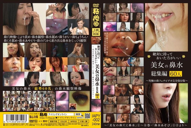 [h_215iapy002] 絶対に持っておいた方がいい 美女の鼻水 総集編60人