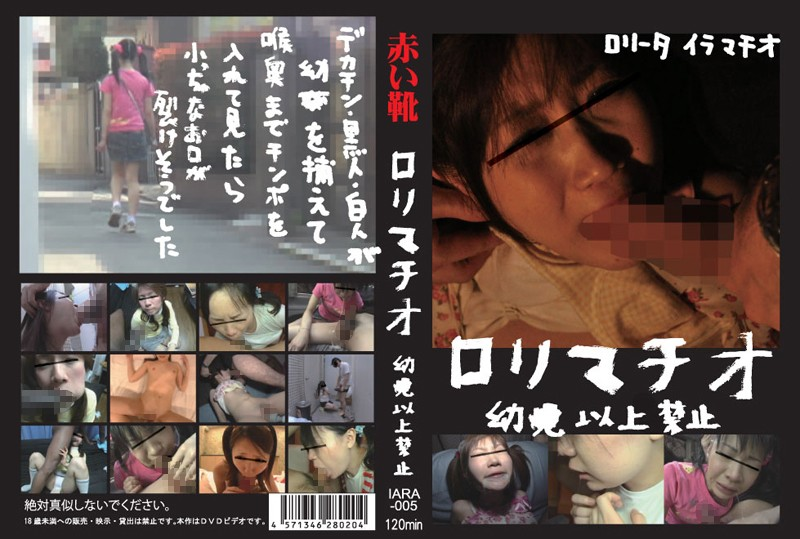 [IARA-005] ロリマチオ ●●以上禁止 アイリング 日本成人片库-第1张