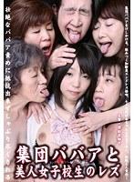 「集団ババァと美女女子校生のレズ」のパッケージ画像