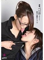 ベロ汁が絡み合う 接吻・鼻舐めレズ 3