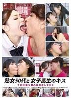 熟女50代と女子校生のキス