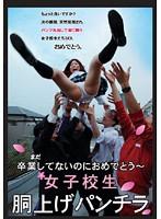 「女子校生胴上げパンチラ」のパッケージ画像