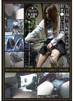 「女子校生 自転車パンチラ おま●こいじり」のパッケージ画像