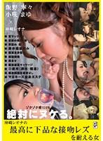 「神埼レオナの最高に下品な接吻レズ」のパッケージ画像