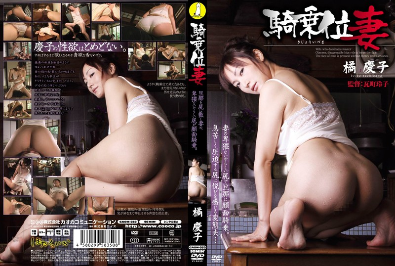 CAOH-050 Wife Cowgirl - Slut, Married Woman, Ass Lover