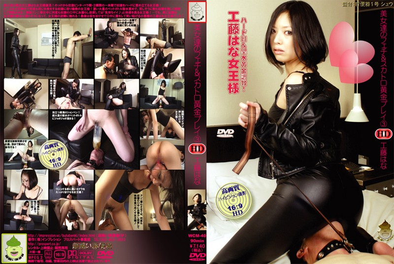 2011 - WCM-40 Hen Flower Kudo Play - 3 Golden Fetish & Scatology Of Babes - Kudou Hana