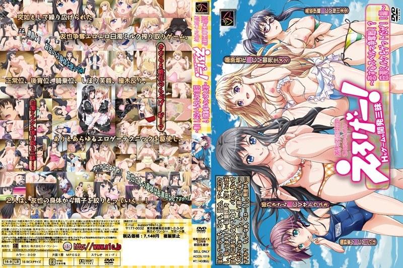 [Anime]えろげー! Hもゲームも開発三昧 ~恋するスペルマ争奪戦!? 白濁ミルクをゲットだぜ!!編~[中語の字幕]