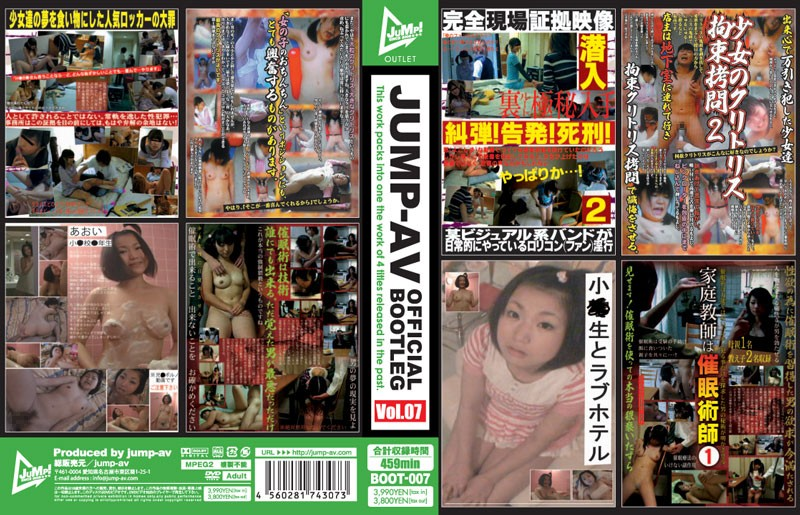 [BOOT-007] JUMP-AV OFFICIAL BOOTLEG Vol.07 BOOT