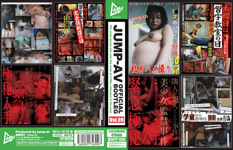 [BOOT-009] JUMP-AV OFFICIAL BOOTLEG Vol.09 BOOT