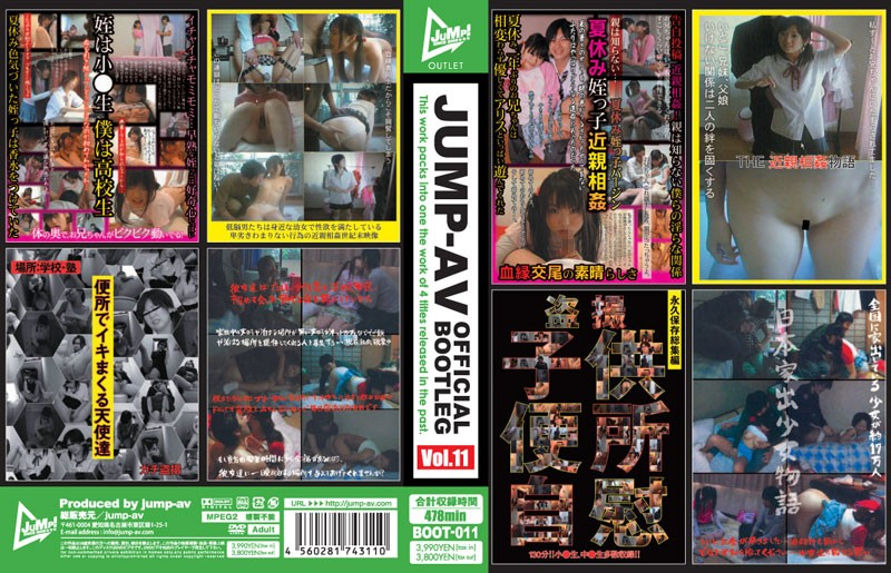 [BOOT-011] JUMP-AV OFFICIAL BOOTLEG Vol.11 JUMP