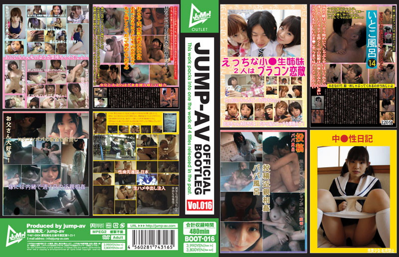 [BOOT-016] JUMP-AV OFFICIAL BOOTLEG Vol.16 JUMP
