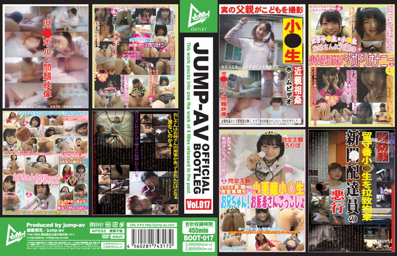 [BOOT-017] JUMP-AV OFFICIAL BOOTLEG Vol.17 JUMP