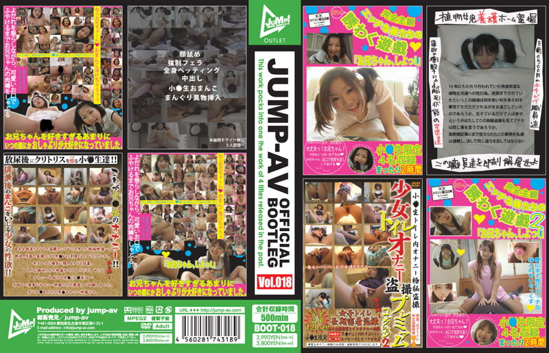 [BOOT-018] JUMP-AV OFFICIAL BOOTLEG Vol.18 JUMP