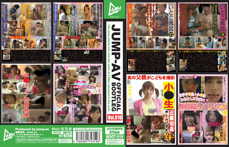 [BOOT-019] JUMP-AV OFFICIAL BOOTLEG Vol.19 JUMP