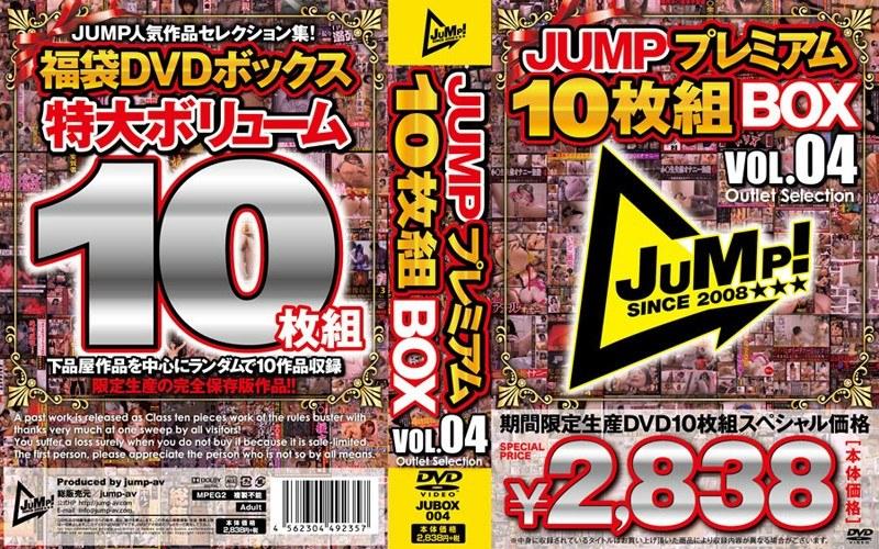 [JUBOX-004] JUMPプレミアム10枚組BOX vol.04