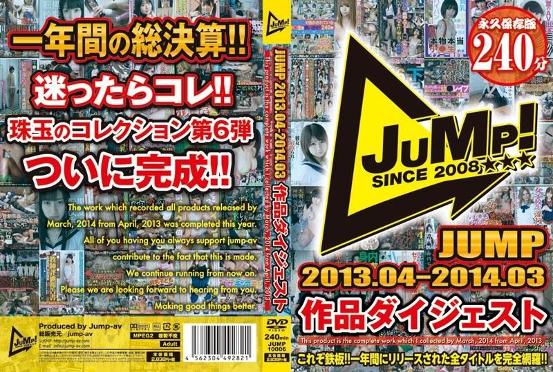 [JUMP-10006] JUMP 2013.04-2014.03 作品ダイジェスト JUMP