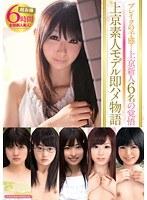 「ブレイクの予感!上京新人6名の覚悟 上京素人モデル即ハメ物語 6時間」のパッケージ画像