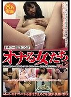 オナニー数珠つなぎ オナる女たち vol.2