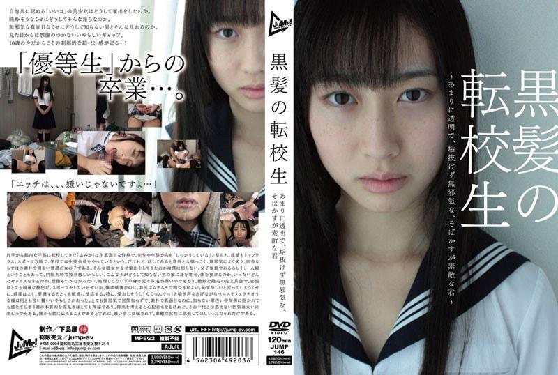 JUMP-146 黒髪の転校生 ~あまりに透明で、垢抜けず無邪気な、そばかすが素敵な君~