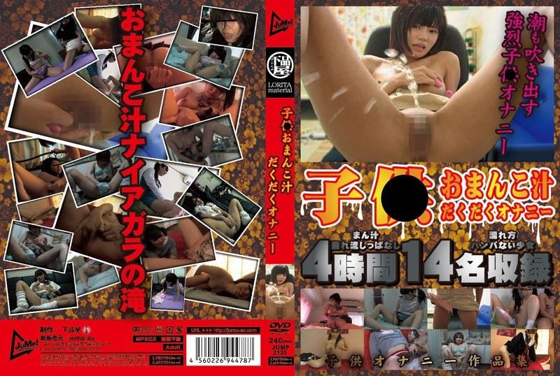 [JUMP-2139] 子●おまんこ汁 だくだくオナニー 日本成人片库-第1张