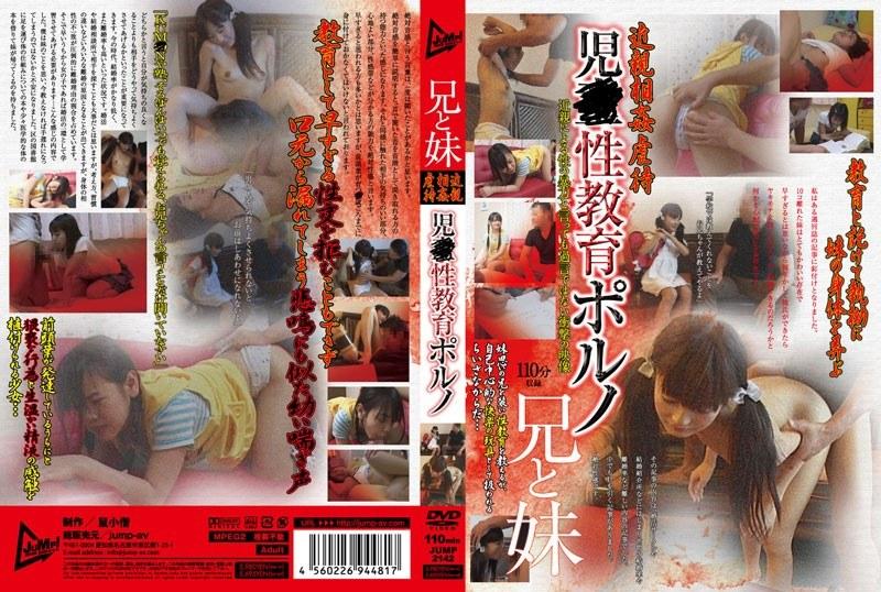 [JUMP-2142] 兄と妹 近親相姦虐待 児●性教育ポルノ 日本成人片库-第1张