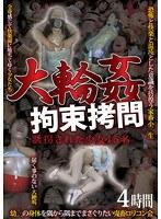 「大輪姦拘束拷問4時間 誘拐された少女15名」のパッケージ画像