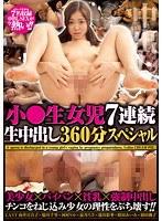 「小●生女児7連続 生中出し360分スペシャル」のパッケージ画像
