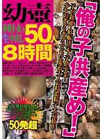 「○壷種付け生中出し 50人8時間」のパッケージ画像