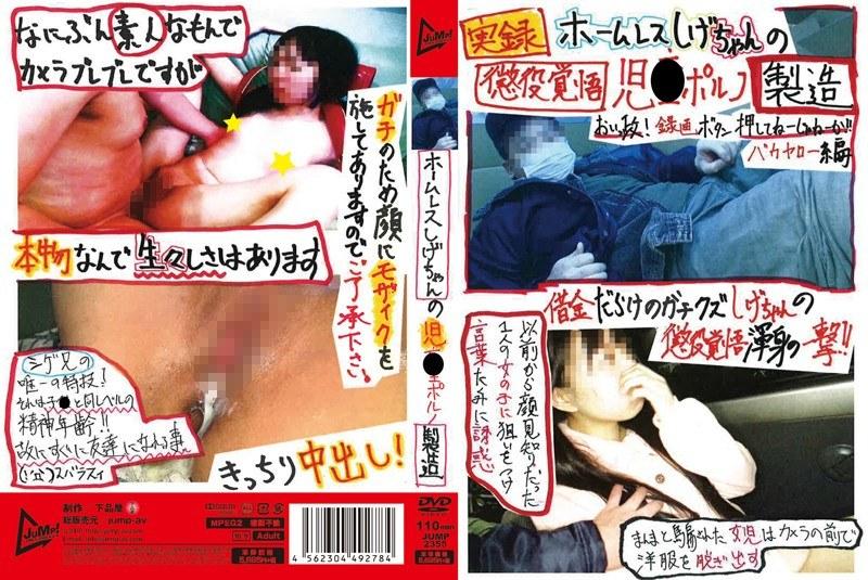 [JUMP-2355] 実録 ホームレスしげちゃんの児●ポルノ製造