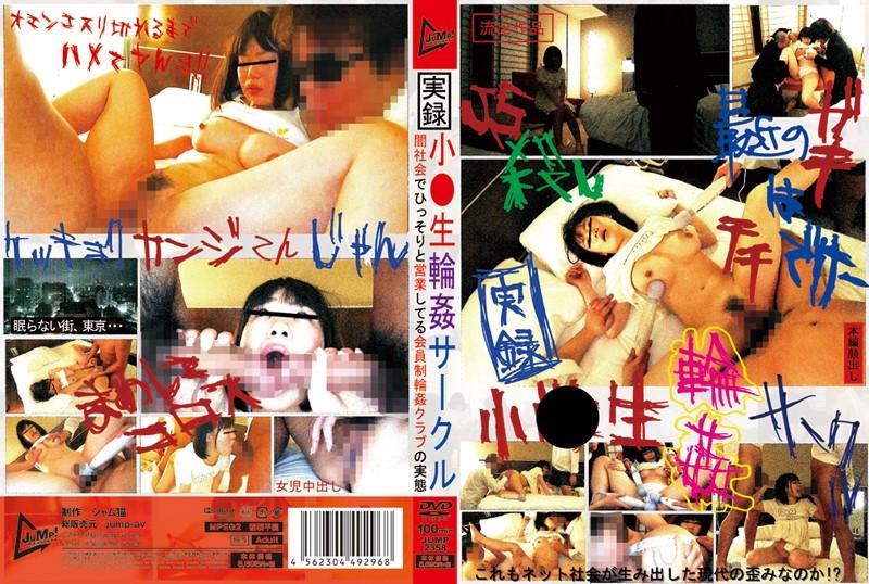 [JUMP-2358] 実録・小●生輪姦サークル 闇社会でひっそりと営業してる会員制輪姦クラブの実態 JUMP