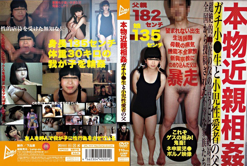 [JUMP-3025] ● Life And Pedophile Father ,Incest, Real Small ガチ