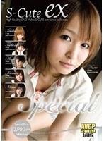 【アウトレット】S-Cute ex Special AVGP2009 素人作品部門最優秀賞受賞