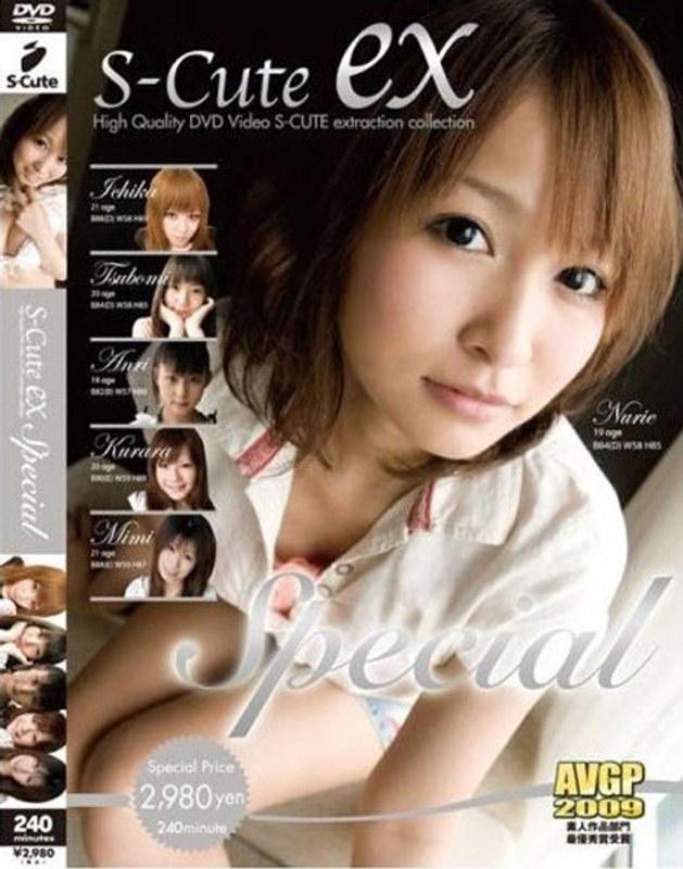 [SPGP-001] 【アウトレット】S-Cute ex Special AVGP2009 素人作品部門最優秀賞受賞 美花ぬりぇ SPGP S-Cute