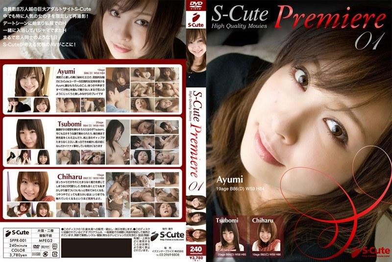 [SPPR-001] 【アウトレット】S-Cute Premiere 01