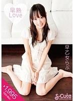 早熟Love 早乙女らぶ(S-Cute)