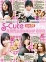 S-Cute ǯ�������2012 TOP30