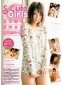 S-Cute Girls �����Ϥ� ��椢�� ī����ߤ���