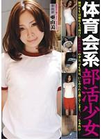 「体育会系部活少女 水泳部 亜由美」のパッケージ画像