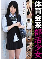 Image LAIM-009 Valley Girl Yurika Valley Section Of Black Hair Good Athlete Club Girl Personality Than