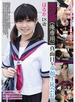 Image LAIM-010 (I Only) Serious Baby-faced Student Council President Haruka 18-year-old Meat Jar