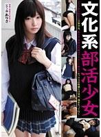「文化系部活少女 ピアノ部員 ありさ」のパッケージ画像