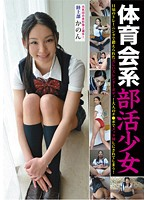LAKA-25 Takigawa Kanon - Athlete Based Club Girl Track Club Canon